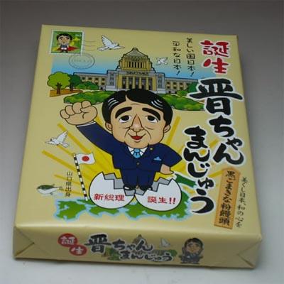 abe-shinzo-omiyage