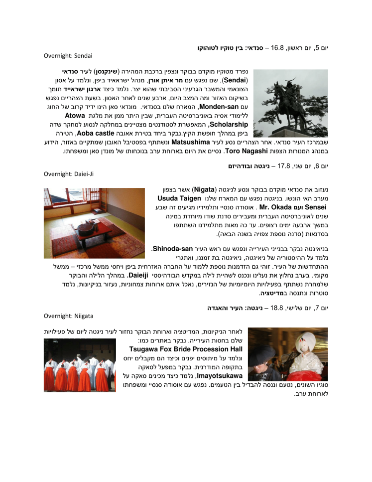 סמינר מצטיינים 2015-3