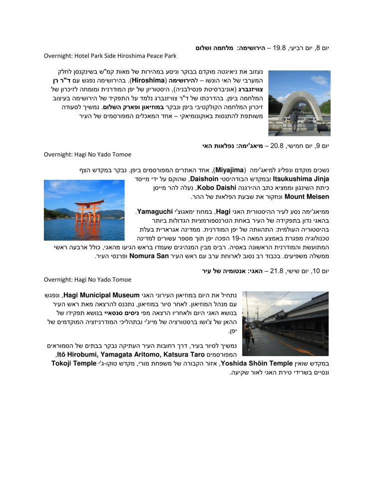 סמינר מצטיינים 2015-4