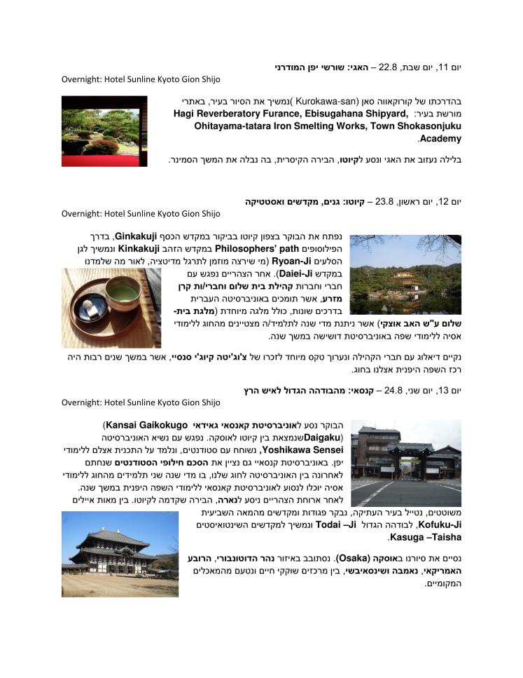 סמינר מצטיינים 2015-5