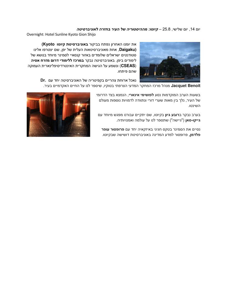 סמינר מצטיינים 2015-6